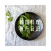 韓国料理修行  |キムチ