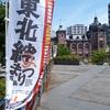 東北絆まつり2019福島直前!昨年の盛岡開催を振り返る。