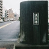 江東区砂町から西大島・rollei35 TE w/fuji natura 1600