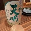 天明、中取り参号 純米吟醸生酒 おりがらみ本生の味。