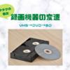 ヲタクの戦友・録画機器の変遷と、ビデオテープの化石化について