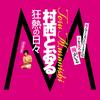 【日本映画】「M/村西とおる狂熱の日々〔2019〕」を観ての感想・レビュー