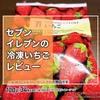 【冷凍とは思えぬ果実感】セブンイレブンのスペイン産冷凍いちごはおやつやアレンジレシピに最適