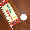 【ミニのぼり旗】台東区 保健サービス課様 ミニのぼり旗を制作させていただきました!