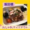 飯田橋テイクアウト!家飲みでお洒落&美味しいおつまみを楽しむなら【ジンギスカンけやき屋】旨味たっぷりヘルシーなローストラムを堪能!