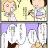 【潰瘍性大腸炎】入院中に起きた生理不順のこと(後)