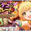 「キラデコ☆パレード ドリームリミテッドガチャ」開催!