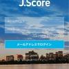 【諸事】AIを使って「自分のポテンシャル」を数値化できるサイト「J.Score」をやってみた。