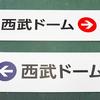 【製作事例】プレート看板は案内用としても大活躍!