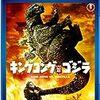 【映画感想】『キングコング対ゴジラ 4Kデジタルリマスター版』(1962) / ゴジラシリーズ第3作