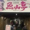 鳥取県境港市 魚山亭 特製魚山海鮮丼