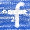 やめてみた:Facebook