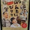 「映画 めんたいぴりり」(Mentai Piriri)劇場鑑賞