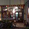 小庵のカレー名店紹介 (2) 旧ヤム邸 シモキタ荘