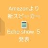 アマゾンより新スマートスピーカー Echo show 5(エコーショー5) 発表
