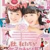 女子力検定が、雑誌『LOVE berry』に掲載されました!!