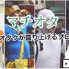 ブログ【マチオタ】について