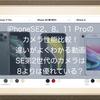 iPhoneSE2、8、11 Proのカメラ性能比較!SE第2世代のカメラは8よりは優れている?やっぱり11Proが最高?気になる疑問を動画を見て確認してみよう