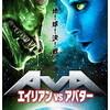 映画感想:「エイリアンVSアバター」(30点/SFアクション)