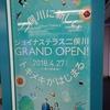 「ジョイナステラス 二俣川」のポスター