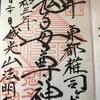 【御朱印】法明寺 雑司ヶ谷鬼子母神堂に行ってきました|東京都豊島区の御朱印