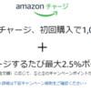 いよいよAmazonプライムデー~ポチっとする前に更にお得に買い物(ポイント還元)する方法まとめ