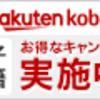 楽天KOBOからの告知!7/22から『ONE PIECE』が60巻まで無料で読める!