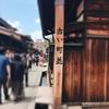岐阜県高山市にある古い町並に行ってきた!おすすめ観光スポット&グルメをご紹介