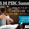 【新着コンクール】第6回PIBC summer