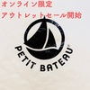 PETIT BATEAU プチバトー オンラインアウトレットセール