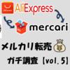 メルカリで転売されるAliExpress商品をガチ調査【vol.5】