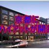京都に3軒目のハイアットホテルが開業