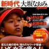 大坂なおみの世界ランキングの推移【テニス2018年9月更新版】