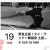 10/19(金)  散華
