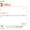 2019年06月の Microsoft Update (定例外) 2019-06-28