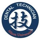 日本大学歯学部附属歯科技工専門学校