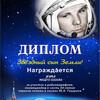 ほい。2枚目!  - Gagarin Award -