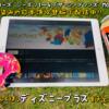ディズニープラスで日本語吹替版シンプソンズ配信スタート!