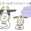 【企画終了】春のゴールデン リツイート祭り!『君の記事をリツイートしちゃうぞ!』