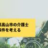 2019年8月9日に起きた岐阜県高山市の男性介護士虐待事件を考える