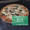 【休日ブランチに♡】不器用さんでも見映え良く作れる「キッシュ」レシピ