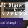 APIリファレンスを作るためにAPI Blueprintを使ってみた