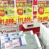 iPhone6/6 Plusの在庫情報〜11月1日(土)新宿東口・西口ビックカメラ、ヨドバシカメラ、ヤマダ
