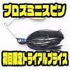 【プロズファクトリー】スモールスピナーベイト「プロズミニスピン」初回限定トライアル価格で発売!