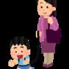 斬新な子育てをする親の心理(歪んだ見方)