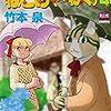 『ねこめ(〜わく) 4 (夢幻燈コミックス) [kindle版]』 竹本泉 ハーパーコリンズ・ジャパン