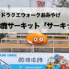 ドラクエおみやげ三重県:鈴鹿サーキット「サーキットの模型」