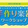 手作り楽器ワークショップ 8月12日(金)開催決定!