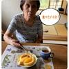 84歳 食欲の秋始まる