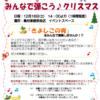 12/16(土)みんなで弾こう♪クリスマス 参加者募集中!